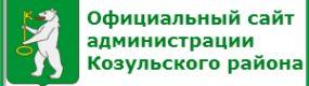 баннер-Козульский-район